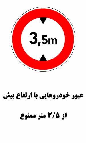 تابلوی ایمنی منع عبور خودرو با ارتفاع زیاد