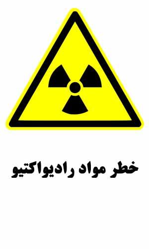 تابلوی ایمنی هشدار مواد رادیواکتیو