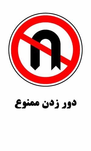 تابلوی ایمنی دور زدن ممنوع