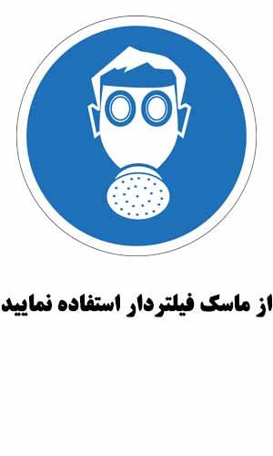 علائم ایمنی استفاده از ماسک