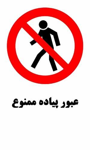 تابلوی ایمنی عبور پیاده ممنوع
