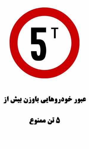 تابلوی ایمنی منع عبور خودروهای با وزن بیش از 5 تن