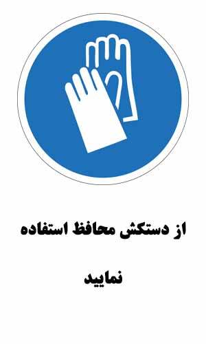 علائم ایمنی استفاده از دستکش