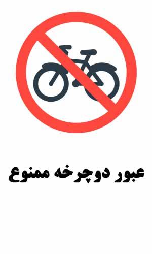 تابلوی ایمنی عبور دوچرخه ممنوع
