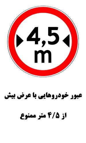 تابلوی منع عبور خودروهای عریض