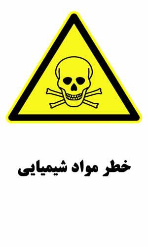تابلوی ایمنی خطر مواد شیمیایی