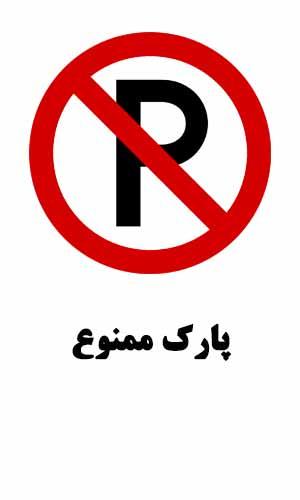 تابلوی ایمنی پارک ممنوع