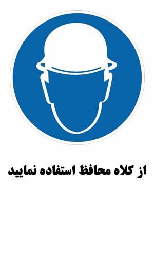 علائم ایمنی استفاده از کلاه محافظ