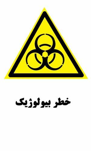 تابلوی ایمنی خطر بیولوژیک