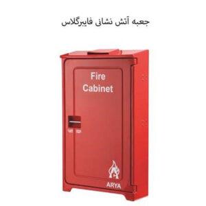 جعبه آتش نشانی فایبرگلاس